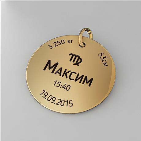 Медальон из красного золота «Самое важное»