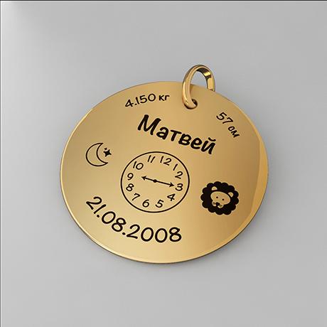 Медальон из красного золота «Знак зодиака»